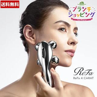 リファ(ReFa)の美顔ローラー マッサージ 美顔器(リファフォーカラット)(フェイスローラー/小物)