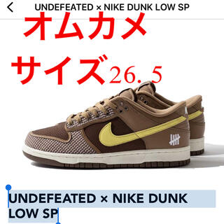 ナイキ(NIKE)のUNDEFEATED × NIKE DUNK LOW SP 26.5(スニーカー)