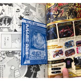 集英社 - Vジャンプ 8月号 アストラルクリボー 3冊 遊戯王