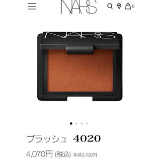 NARS - NARS ブラッシュ 4020