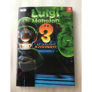 ニンテンドースイッチ(Nintendo Switch)のルイージマンション3 オフィシャルガイド(アート/エンタメ)