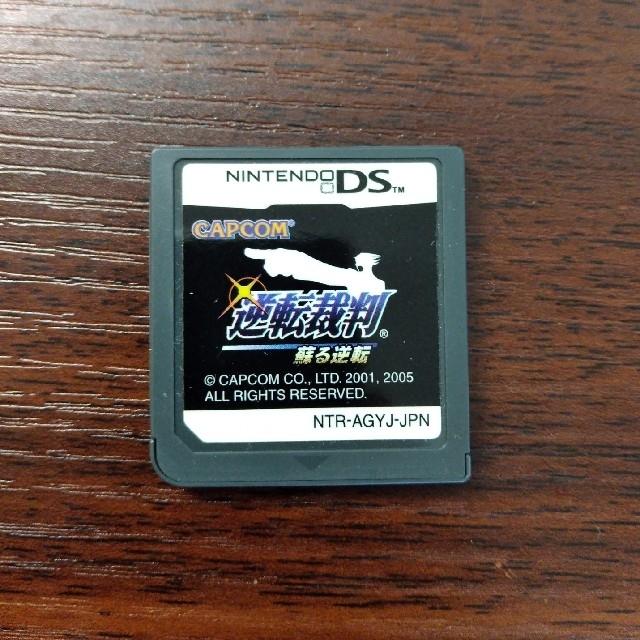 ニンテンドーDS(ニンテンドーDS)の逆転裁判 エンタメ/ホビーのゲームソフト/ゲーム機本体(家庭用ゲームソフト)の商品写真