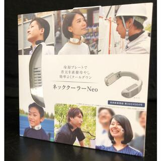 新品★サンコー ネッククーラー TK-NECK2-WH