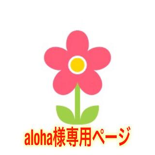 aloha様専用ページ 2セット(サーフィン)