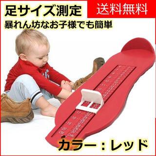 新品未使用【ピンク】フットメジャー 子供用 フットスケール 足 靴 サイズ測定(その他)