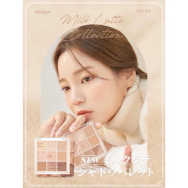 372 デイジーク アイシャドウ ミルクラテ ヌードカラー パレット  コスメ/美容のベースメイク/化粧品(アイシャドウ)の商品写真