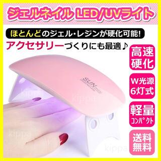 ジェルネイル LEDライト UVライト 高速硬化 USB レジン対応 ドライヤー