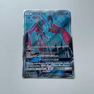 ポケモン(ポケモン)のイベルタル GX SR(カード)