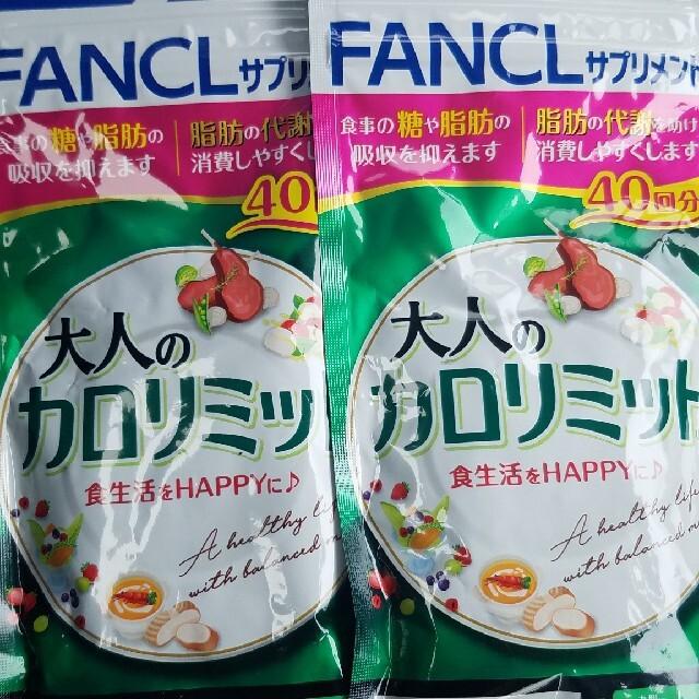 FANCL(ファンケル)のFANCL 大人のカロリミット40回分 2セット販売 コスメ/美容のダイエット(ダイエット食品)の商品写真