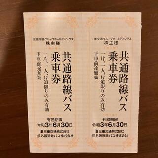 三重交通 株主優待 バス乗車券 共通路線バス乗車券 2枚(その他)