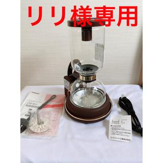 ツインバード(TWINBIRD)のTWINBIRD サイフォン式コーヒーメーカーカフェタウンCM-851(コーヒーメーカー)