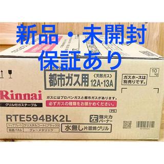 リンナイ(Rinnai)の新品未使用 リンナイ グリル付ガステーブル  都市ガス用 RTE594BK2L(ガスレンジ)