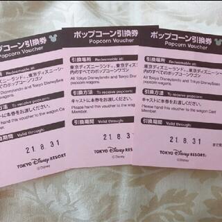 ディズニー(Disney)のSeri様専用 ディズニー ポップコーン引換券 3枚セット(フード/ドリンク券)