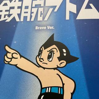 メディコムトイ(MEDICOM TOY)の【新品未開封】ベアブリック 鉄腕アトム Brave Ver. 100%&400%(フィギュア)
