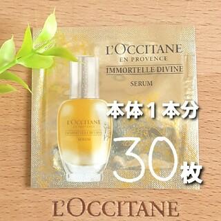 L'OCCITANE - 【新処方 本体1本分】ロクシタンIM/ディヴァインセラム/美容液30枚