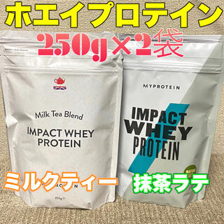 マイプロテイン(MYPROTEIN)のマイプロテイン ホエイプロテイン 250g×2袋 ミルクティー&抹茶ラテ(プロテイン)