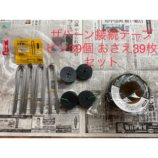 デュポン(DuPont)のザバーン  接続テープ ピン セット 39個(その他)