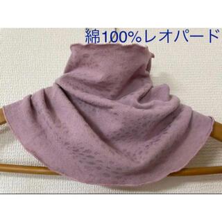 綿100%パープルレオパードシングルウェーブ手作りネックウォーマー日焼け止めに(ネックウォーマー)