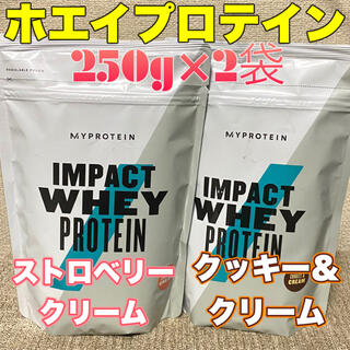 MYPROTEIN - マイプロテイン ホエイプロテイン 250g×2袋(2種類)