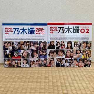 乃木坂46 - <53>乃木坂46写真集 乃木撮 VOL.01 02 2冊セット