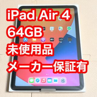 iPad Air 第4世代 64GB スペースグレイ 新品
