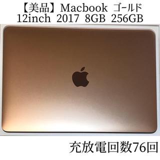 Apple - 【美品】Macbook 12インチ 2017 8GB 256GB ゴールド