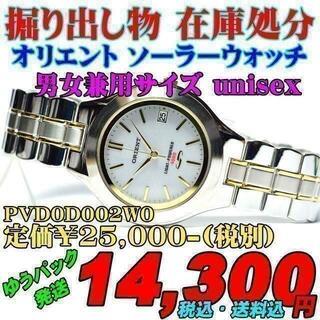 オリエント(ORIENT)のオリエント 男女兼用 PVD0D002W0 定価¥25,000-(税別)(腕時計(アナログ))