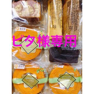 ピタ様専用(菓子/デザート)