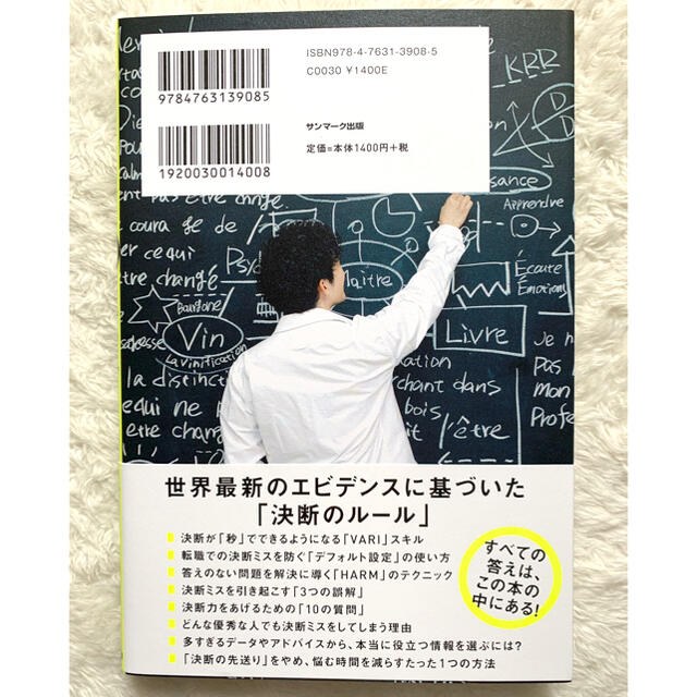超決断力 6万人を調査してわかった迷わない決め方の科学 エンタメ/ホビーの本(ビジネス/経済)の商品写真