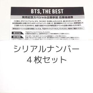 防弾少年団(BTS) - BTS 最新 公式 THE BEST ベストアルバム シリアルナンバー **