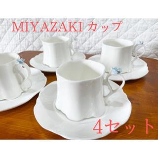 ミヤザキ コーヒーカップ ティーカップ&ソーサー4セット