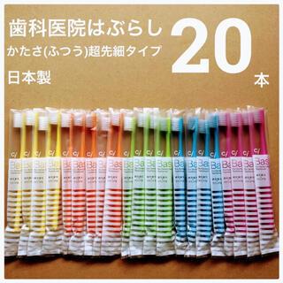 歯科医院専用 歯ブラシ 20本 日本製 超先細毛 Ci ベーシック(歯ブラシ/デンタルフロス)