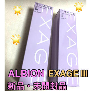 ALBION - アルビオン エクサージュ モイストアドバンスミルクIII 200g  2本セット