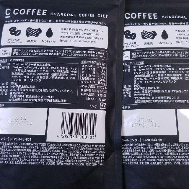 シーコーヒー C COFFEE チャコールコーヒーダイエット2袋 コスメ/美容のダイエット(ダイエット食品)の商品写真