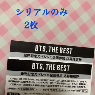 防弾少年団(BTS) - BTS  シリアルのみ THE BEST ベストアルバム