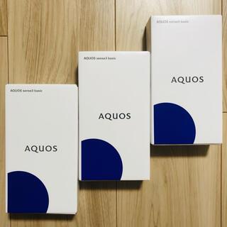 アクオス(AQUOS)のAQUOS sense3 basic(SHV48) 3台セット SIMフリー(スマートフォン本体)