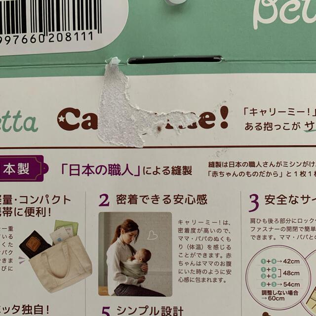 VETTA(ベッタ)のベッタ キャリーミー キッズ/ベビー/マタニティの外出/移動用品(スリング)の商品写真