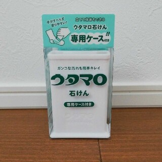 ウタマロ石鹸ケース