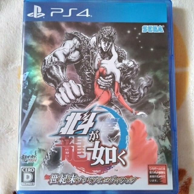 PlayStation4(プレイステーション4)の北斗が如く 世紀末プレミアムエディション PS4 エンタメ/ホビーのゲームソフト/ゲーム機本体(家庭用ゲームソフト)の商品写真