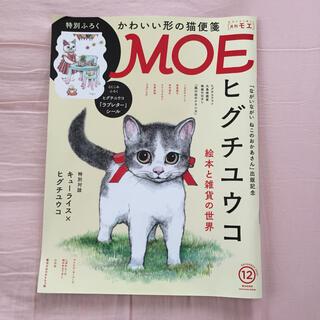 白泉社 - MOE (モエ) 2020年 12月号 付録つき