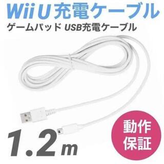 ウィーユー(Wii U)の新品 WiiU GamePad ゲームパッド用USBケーブル1.2m白 充電器v(家庭用ゲーム機本体)