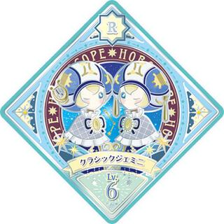 アイカツ(アイカツ!)のアイカツプラネット ホロスコープ クラシックジェミニ Lv.6(カード)
