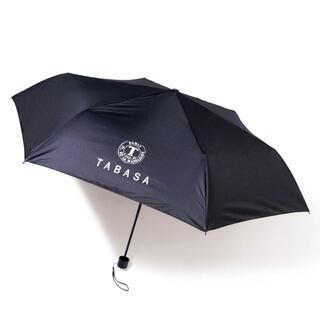 タカラジマシャ(宝島社)の【素敵なあの人 2021年7月号付録】TABASA 晴雨兼用!完全遮光の美肌日傘(傘)
