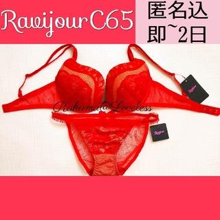 ラヴィジュール(Ravijour)のラヴィジュール C65 ブラジャー ショーツ 上下セット(ブラ&ショーツセット)