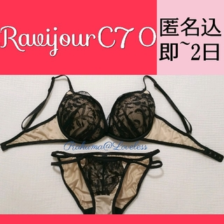 ラヴィジュール(Ravijour)のラヴィジュール C70 ブラジャー ショーツ 上下セット(ブラ&ショーツセット)