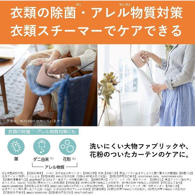 【新品】パナソニック 衣類スチーマー スチームアイロン NI-CFS760 スマホ/家電/カメラの生活家電(アイロン)の商品写真