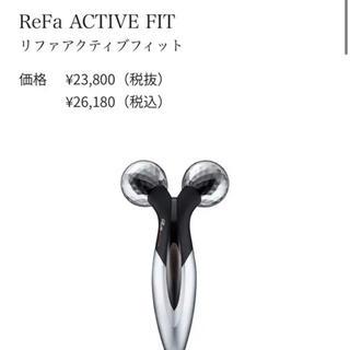 ReFa - 新品未使用ReFa ACTIVE FIT