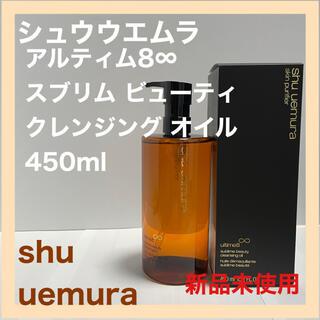 shu uemura - 新品未使用◎shu uemura アルティム∞8 クレンジングオイル 450ml
