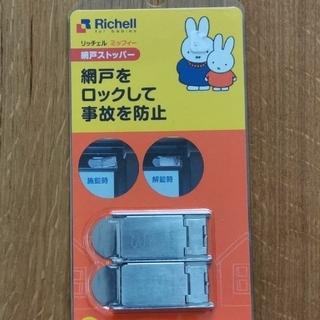 リッチェル(Richell)のリッチェル 網戸ストッパー(ドアロック)