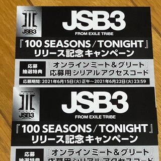 三代目 J Soul Brothers - 100SEASONS TONIGHT 三代目 登坂広臣